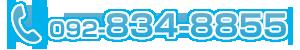 092-834-8855